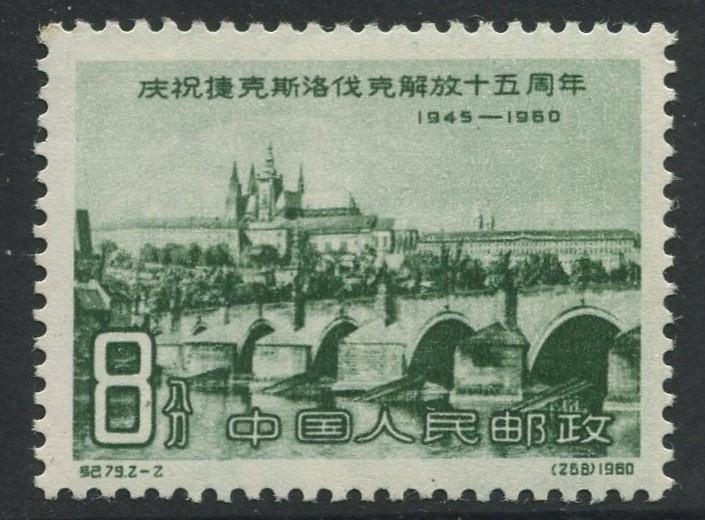 China PRC - Scott 505 -Liberation of Czechoslovakia -1960 - MNH- Single 8f Stamp