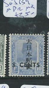 MALAYA JAPANESE OCCUPATION TRENGGANU (P2405B) KANJI 8C/10C SG J138  SIGN ROWELL