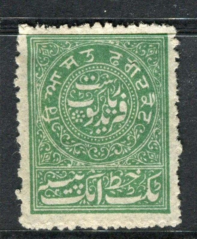 INDIA FARIDKOT 1880s-90s early classic reprinted Perf issue Mint hinged, green
