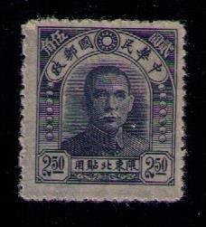 China Michel NE 22 (North East Provinces) Scott 19 (1946) Mint NH,No Gum