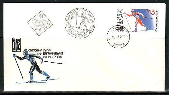 Bulgaria, Scott cat. 2727. Ski Racing issue. First day cover.