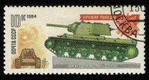 Tank, 10 kop, Military equipment, 1984, WW2 (T-7179)