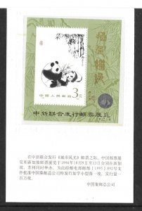 China -/PRC 1987a  1985  S/S   VF NH