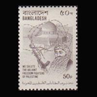 BANGLADESH 1980 - MI# 137I Support Palestine Set of 1 NH