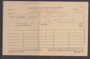 PALESTINE, POST & TELEGRAPHS, c1940 TELEGRAM Form, unused.