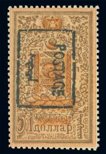 MONGOLIA 1926 POSTAGE black ovpt. $1 brown & salmon Sc# 22a mint MLH