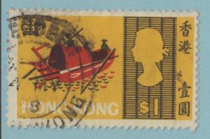 HONG KONG 243 NO FAULTS EXTRA FINE