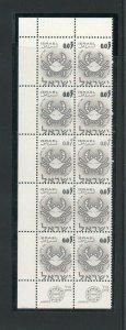 Israel Scott #216 Zodiac 0.05 on 0.07 Strip Middle Stamp Missing Overprint MNH!!