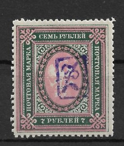1919 Russia Armenia Civil War 7 Rub, Type-1, Violet Overprint, VF MLH*, (LTSK)