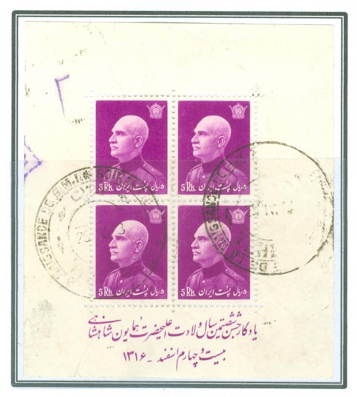 PERSIA 1938;  60th Birth Anniversary of H.I.M. Reza Shah the Great, 5 Rials
