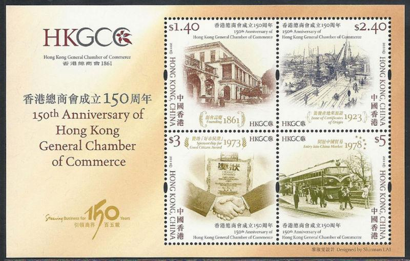 Hong Kong China 150 Year of General Chamber souvenir sheet MNH 2011