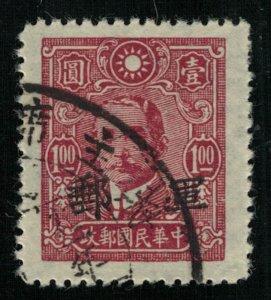 China, 1942-1944, Dr. Sun Yat-sen, $1.00 (T-8729)