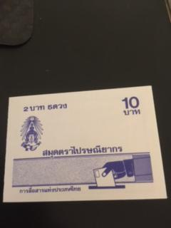 Thailand sc 1214 MNH booklet