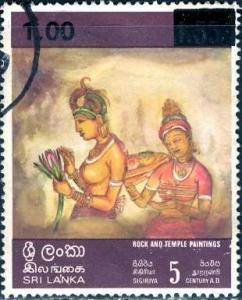 Sri Lanka: 1978; Sc. #: 540; O/Used Single Stamp