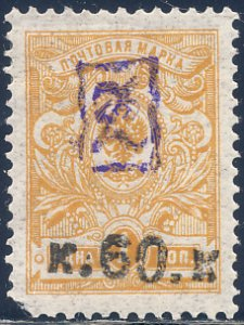 Armenia 1919 Sc 15 Surcharged 60k on 1K with Periods Violet Overprint Stamp MH