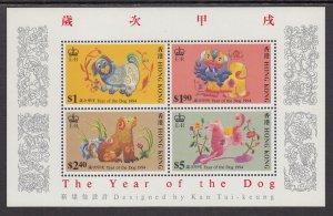Hong Kong 629a Year of the Dog Souvenir Sheet MNH VF