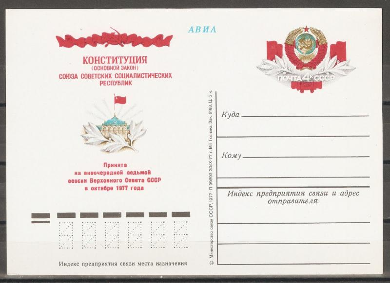 Russia/USSR 1977,Post Card Stationary,Soviet Constitution,VF Unused