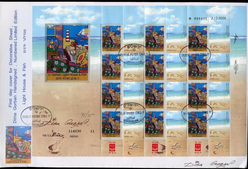 ISRAEL 2010 DINA GORBAN 'LIGHTHOUSE' PAINTING BLUE/WHITE PERSONALIZED  SHEET FDC