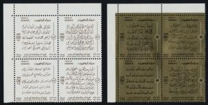 Kuwait 993-4 TL Blocks MNH Names of Books, Authors & Poets