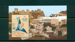 Oman - Sc# 479. 2006 Muscat 2006 Souv. Sheet. MNH $4.50.