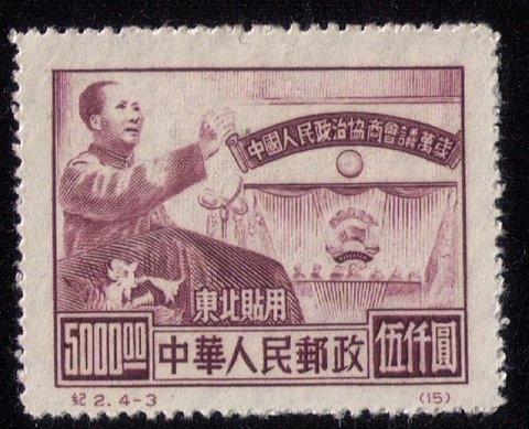CHINA (1950) Sc 1L138  Mao &  Hall $5000 MLH.No Gum F-VF Genuine Cat.$23.00