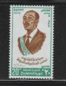 EGYPT #1079  1978 7TH ANNIV. OF RECIFICATION MOVEMENT     MINT  VF NH  O.G
