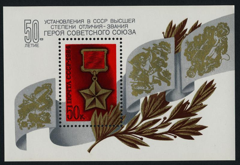 USSR (Russia) 5249 MNH Hero of Soviet Union Medal