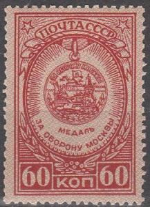 Russia #1045  F-VF Unused  CV $3.00 (S135)