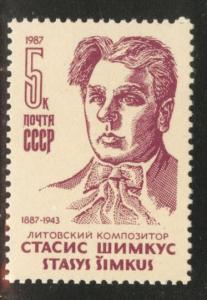 Russia Scott 5531 MH* 1987 stamp