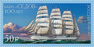 Russia 2021. 100 years of the barque Sedov (MNH OG) Stamp
