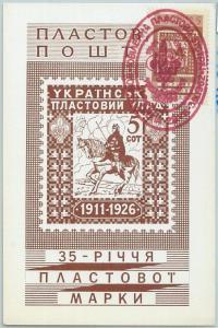 67080 - UKRAINE - Postal History -  MAXIMUM CARD 1962: BOY SCOUTS