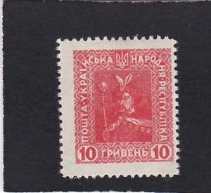 Ukraine Unissued from 1920 set of 14  5th value unused