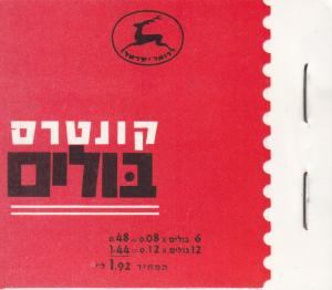 Israel c1960 Lot of Three (3) Stamp Booklets. Bale 13, Bale 17 & 1957 12 Tribes