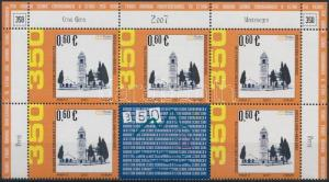 Montenegro stamp Refugees mini sheet MNH 2007 Mi 143 Building WS231909
