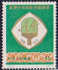 P.R. of China - #1079 Mint 2016 Cat. US$120.00 - VF-NH