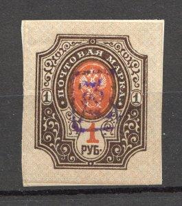 1919 Armenia Civil War 1 Rub Imperf,Type 1,Violet Overprint,VF MNH (LTSK)