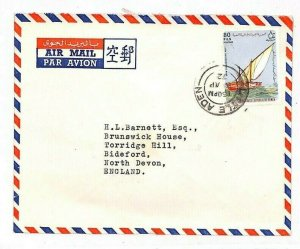 YEMEN Cover *Castle Aden* Commercial Air Mail GB 1972 SHIP DHOW{samwells}UU100
