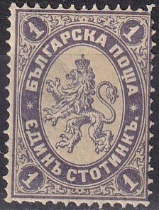 Bulgaria #23  F-VF Unused CV $25.00 (Z2982)