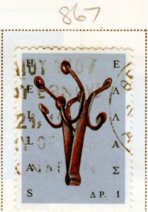 GREECE 867 Cretan Lyre