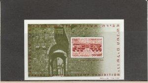 ISRAEL *375a SOUVENIR SHEET MNH 2019 SCOTT CATALOGUE VALUE $0.35