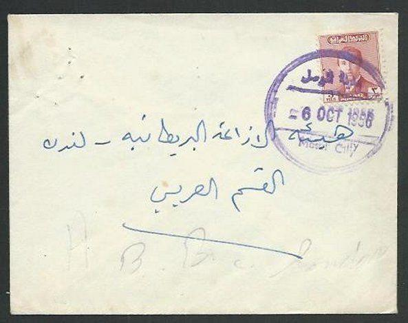 IRAQ 1956 local cover large rubber cds of MOSUL CITY.......................59233