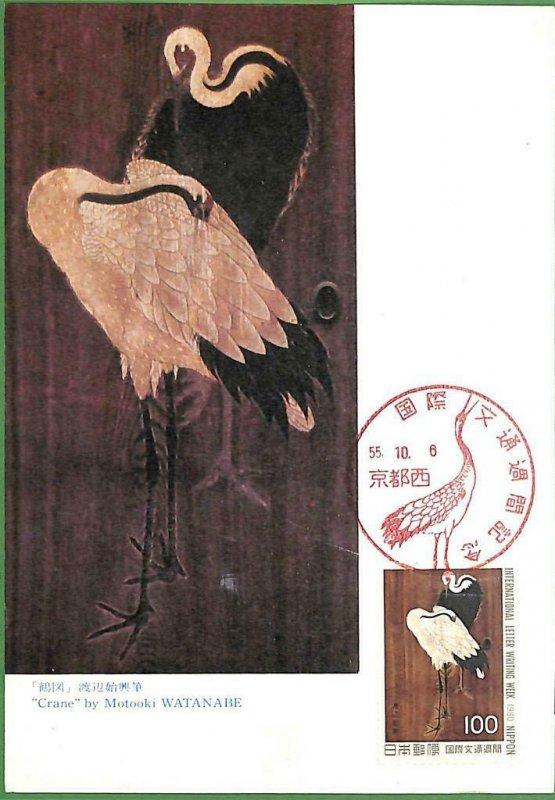 90241 - JAPAN - Postal History - MAXIMUM CARD 1974 - ART birds CRANES