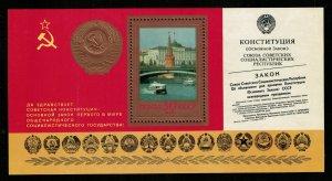 Constitution of the USSR, Block, 50 kop (T-6015)