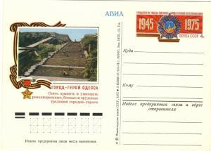 URSS Soviet Union - 1975 4kp P. CARD 1945 VICTORY ODESSA HEROIC CITY Mi.PS027