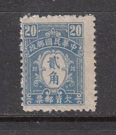 China SC# J81  1944 20c Postage Due M NGAI