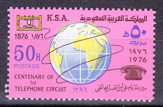Saudi Arabia 1976 100th Anniversary of Telephone  VF/NH(**)