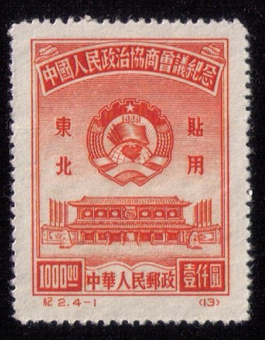 CHINA (1950) Scott #1L136 REPRINT MLH.No Gum F-VF