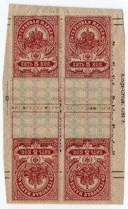 (I.B) Russia Revenue : Duty Stamp 5k