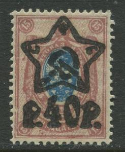 Russia -Scott 220 - Overprint Issue -1922 -MLH - Single 40r on a 15k Stamp