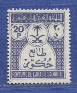 SAUDI ARABIA Rare 1970 Sc O59a 20p unused Official stamp, CV $175